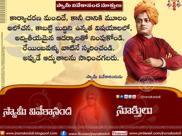Here is a Latest Telugu Manchi Maatalu by Swami Vivekananda in Telugu Language, Telugu Good Morning Nice Swami Vivekananda Wallpapers, Telugu  Swami Vivekananda Sayings and Most Inspiring Words, Success Quotations by Swami Vivekananda in Telugu, Life Messages by Swami Vivekananda, Awesome Telugu Language Swami Vivekananda Wallpapers, Best Swami Vivekananda Nice Useful Quotations online, Telugu Swami Vivekananda Solders Quotes,Here is a Telugu Beauty Quotations in Telugu Language, Top Telugu Education Quotations by Vivekananda, Top Telugu Money Quotations and Thoughts pics, Telugu Food Quotations and Slogans Images, Top Telugu Education Messages and Students Quotes, Telugu Nice Vivekananda Words and Nice Smile pics.