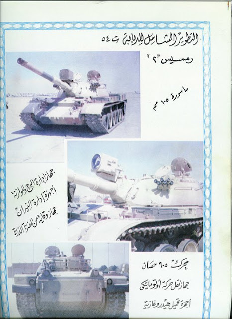 صوره للنقاش : تطوير مصري محلي لدبابات T-55 و T-62 المصريه ؟  181547_180680095308533_178769422166267_407542_7853647_n