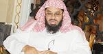 عاجل : امام الحرم المكي الشيخ سعود الشريم يعلن رسميا ظهور علامة من علامات يوم القيامة في المملكة ال