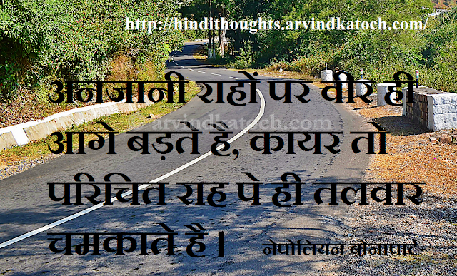 Napoleon, Brave, unknown path, Hindi, Thought, Quote, Picture