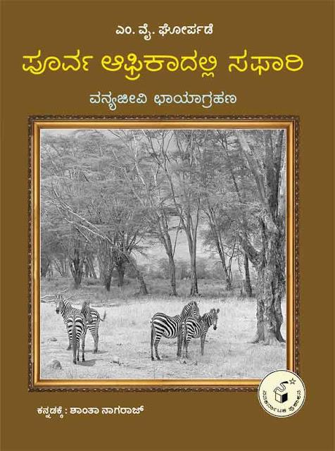 http://www.navakarnataka.com/poorva-africadalli-safari-vanyajeevi-chaayaagrahana