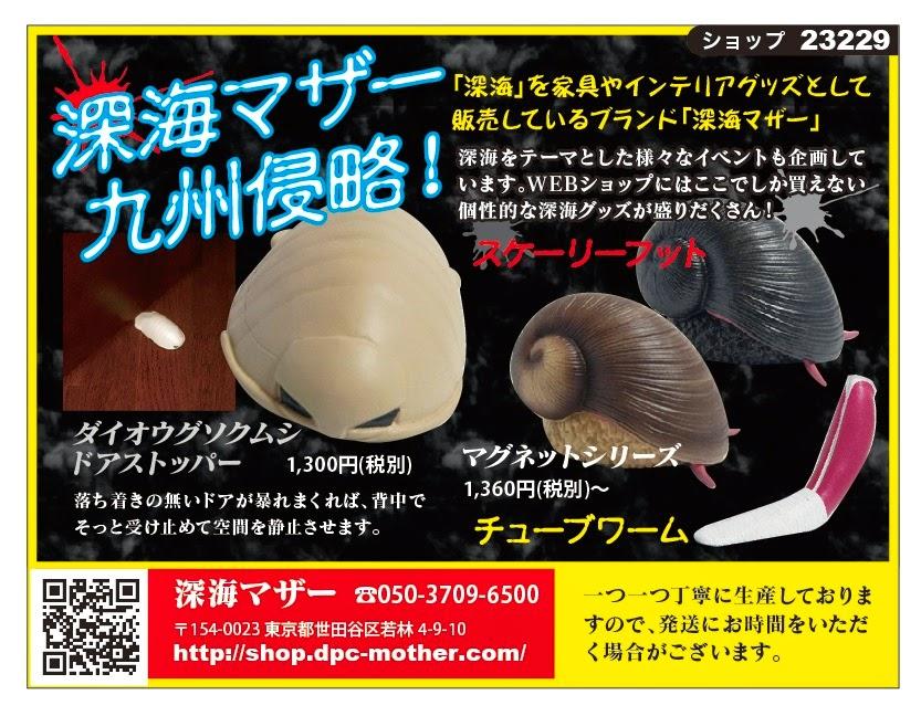 スポーツニッポン新聞西部本社版「深海マザー」掲載記事