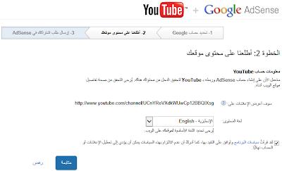 youtube-partner-adsense-link-2.png