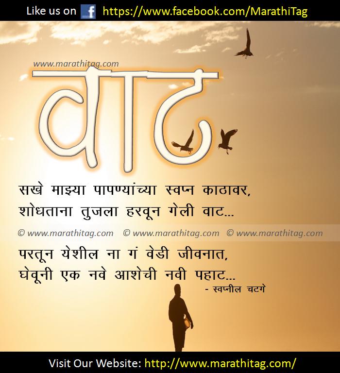 Marathi Kavita Sangrah | Marathi Quotes - Holiday and Vacation