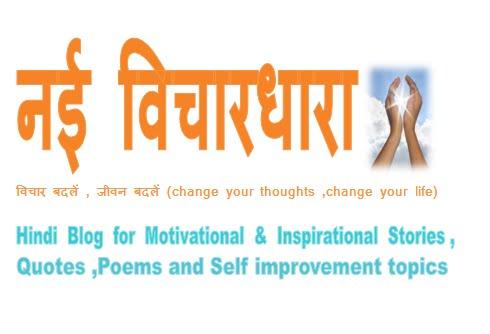 नई विचारधारा (Nayi Vichardhara)