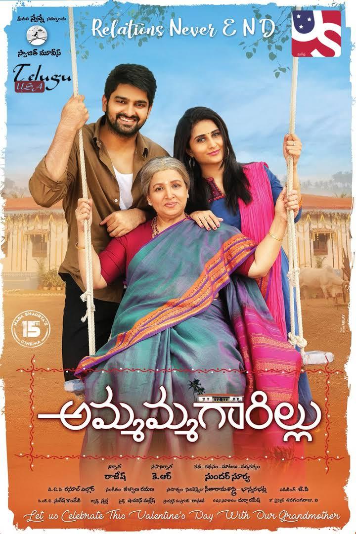 Naani Maa (Ammammagarillu) 2019 Hindi Dubbed Official Trailer 720p HD Download