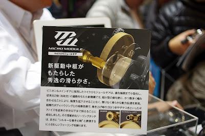 osaka 2012 shimano new antares micromodule