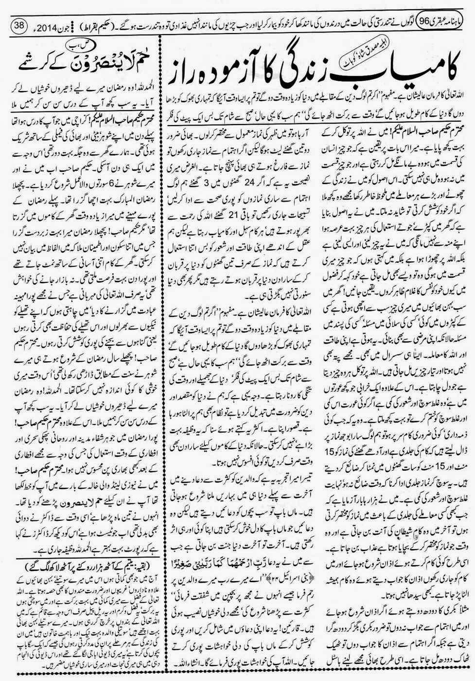ubqari june 2014 page 38