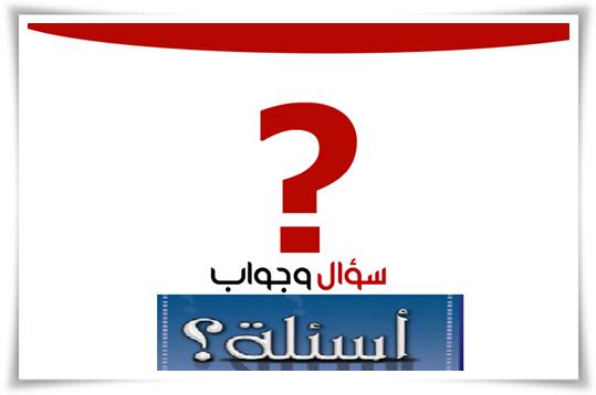 اسئلة اختبارات مسابقة وزارة التربيه والتعليم 2014