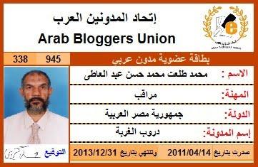 عضوية أتحاد المدونين العرب