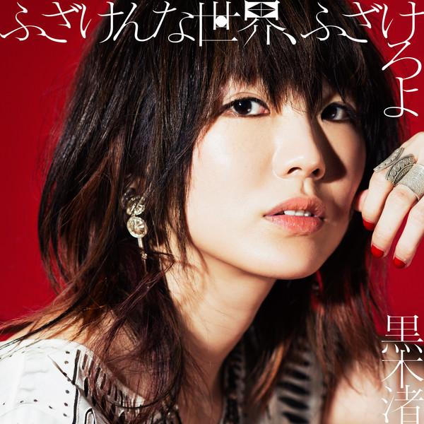 [Single] 黒木渚 – ふざけんな世界、ふざけろよ (2016.04.06/MP3/RAR)