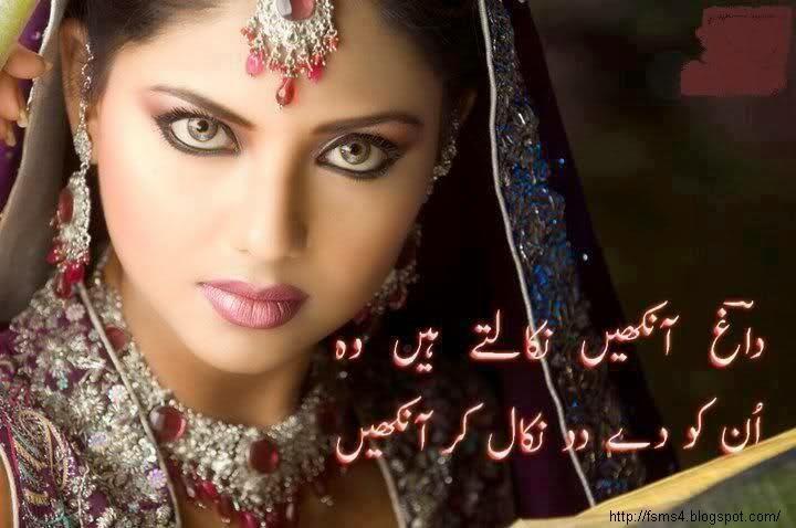 HD Urdu Shayari Photos