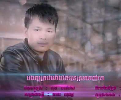 RHM - Bong La-Or Krob Yang Te Oun Srolanh Ke (Zono)