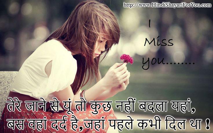 Hindi Miss You Shayari - तेरे जाने से यूं तो कुछ नहीं बदला यहां
