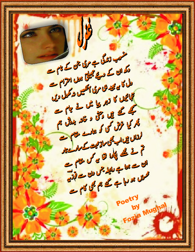 Posted by bharam urdu poetry at 6:52 AM No comments: