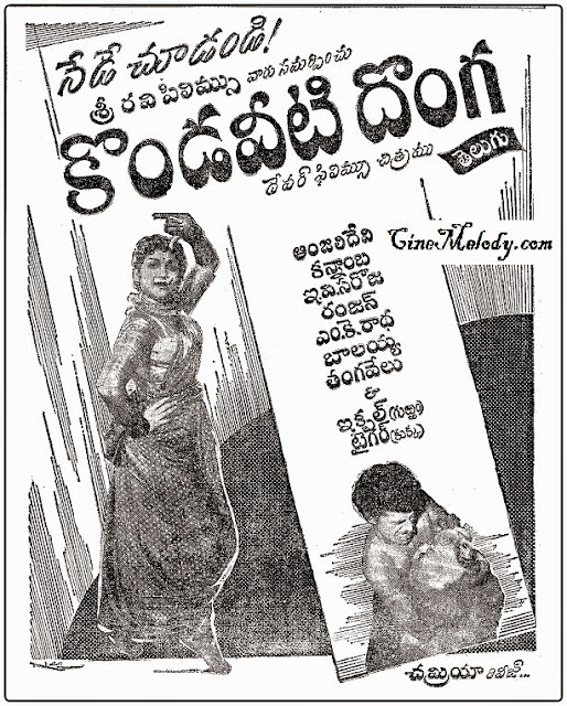 Kondaveeti Donga Telugu Mp3 Songs Free  Download  1958
