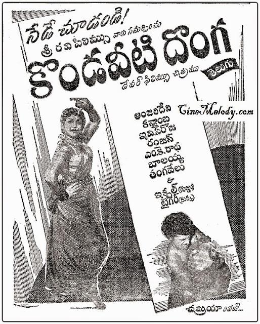 Kondaveeti Donga Telugu Mp3 Songs Free  Download  1958