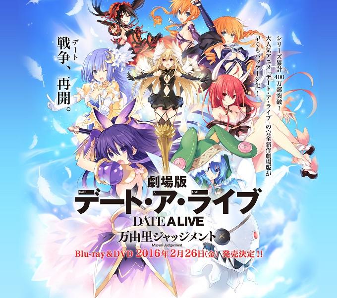 Gekijouban Date A Live: Mayuri Judgment