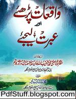 Waqiat Parhiye aur Ibrat Lijiye