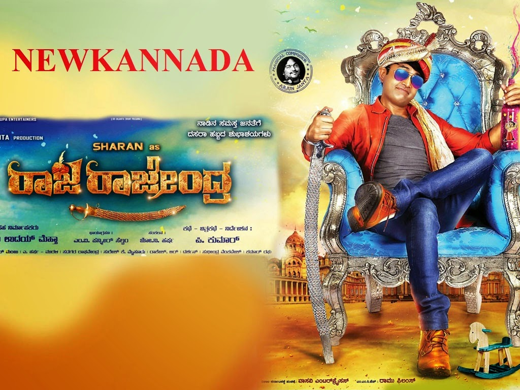 Raja Rajendra (2015) Kannada Movie Mp3 Songs Download
