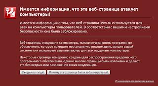 Имеется информация, что эта веб-страница атакует компьютеры