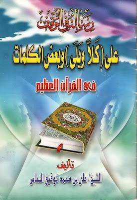 رسالة في الوقف على ( كلا وبلى ) وبعض الكلمات في القرآن العظيم - علي النحاس pdf