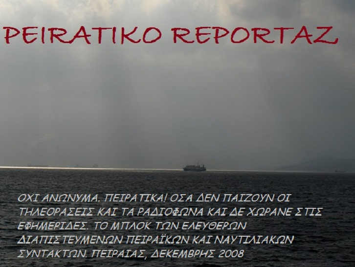 PEIRATIKO REPORTAZ