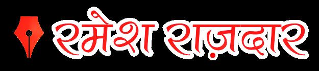 रमेश राज़दार : एक खोजी पत्रकार