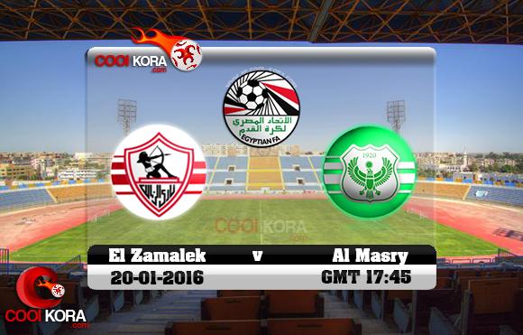 مشاهدة مباراة المصري والزمالك اليوم 20-1-2016 في الدوري المصري