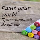 http://paintworldchalleng.blogspot.ru/2014/02/2.html?showComment=1391888034733#c7891245937625845511