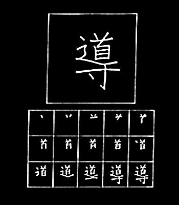 kanji membimbing