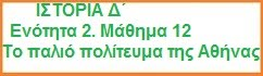 ΙΣΤΟΡΙΑ Δ΄ - ΜΑΘΗΜΑ 12
