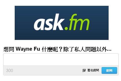 在部落格安裝讓粉絲提問的留言框__Ask.fm