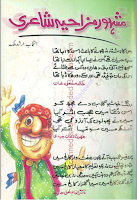 "Famous Funny Poetry""  This Book Has Been Written by a WellKnown writer named as ""Arshad Malik"". ""Nook Jok""  This Book Has Been Written by a WellKnown writer named as ""Dr. Younas Butt"".  Latifoon Ki Patari Jokes book funny Box of jokes or Latifa, Download This Urdu Jokes in PDF, this book posted here are just for fun. If you like the books please support the writers/poets and buy the Original hard copies respect our work, Urdu Ebook Jokes, funny Latifa, Jokes in PDF, Tanz o mazah, Funny Poetry Books"