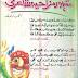 Mashoor Mazahiya Shairy urdu book