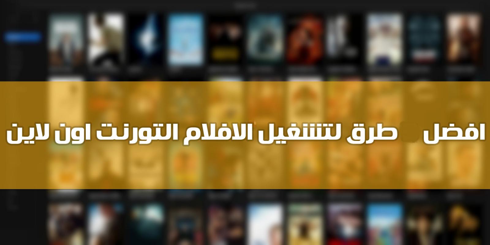 لتشغيل أفلام التورنت مباشر بدون تحميل مع الترجمة بأي لغة تريدها