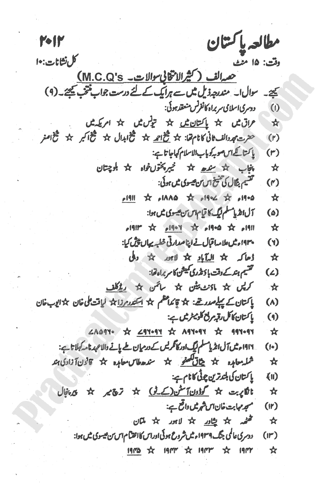 Pakistan-Studies-urdu-2012-five-year-paper-class-XII