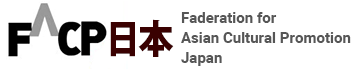FACP   アジア文化芸術交流促進連盟(日本)