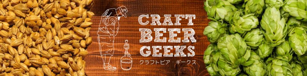 クラフトビア・ギークス - クラフトビール図鑑・ホップ・酵母・麦芽・醸造 -