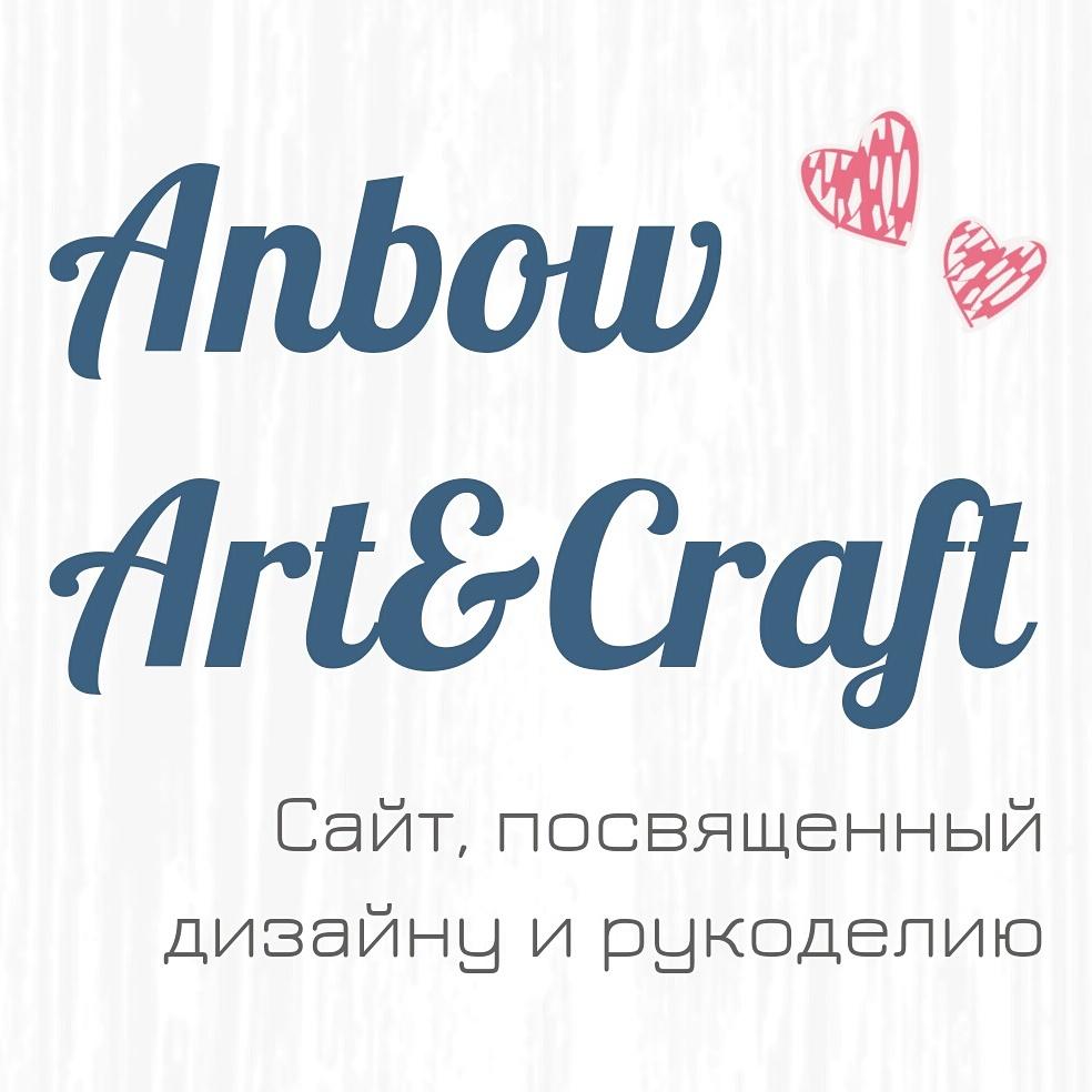 Сайт Anbow Art&Craft
