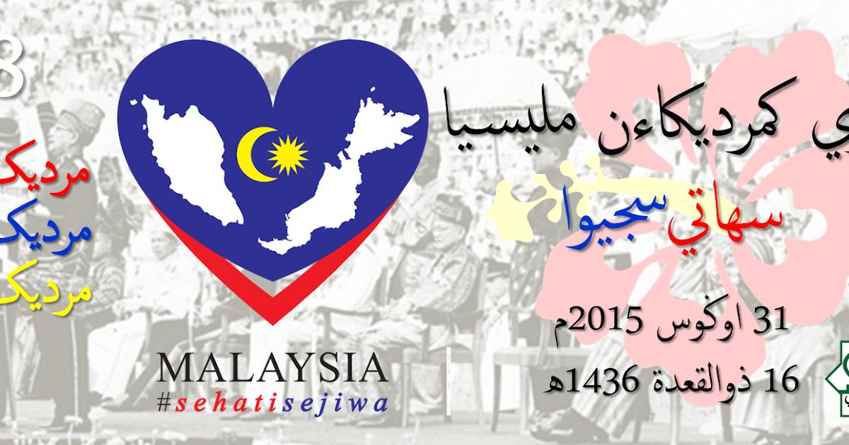 Rindu Jawi Bulan Kemerdekaan 2015