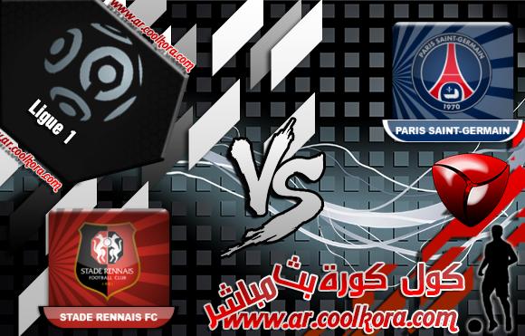مشاهدة مباراة باريس سان جيرمان ورين بث مباشر 14-12-2013 الدوري الفرنسي Stade Rennes vs PSG