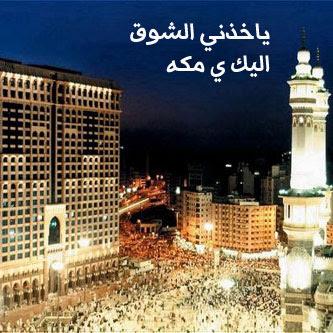 صور خلفيات بلاك بيري لمدينة مكة المكرمة