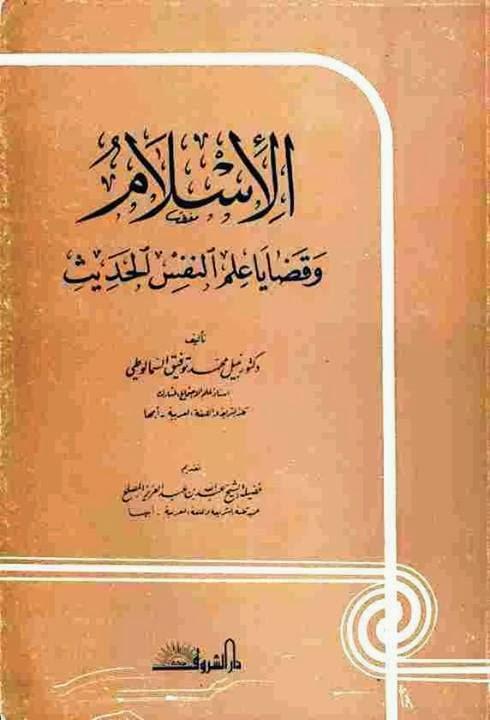 الإسلام وقضايا علم النفس الحديث - نبيل محمد توفيق السمالوطي