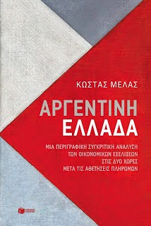 Κυκλοφορία νέου βιβλίου