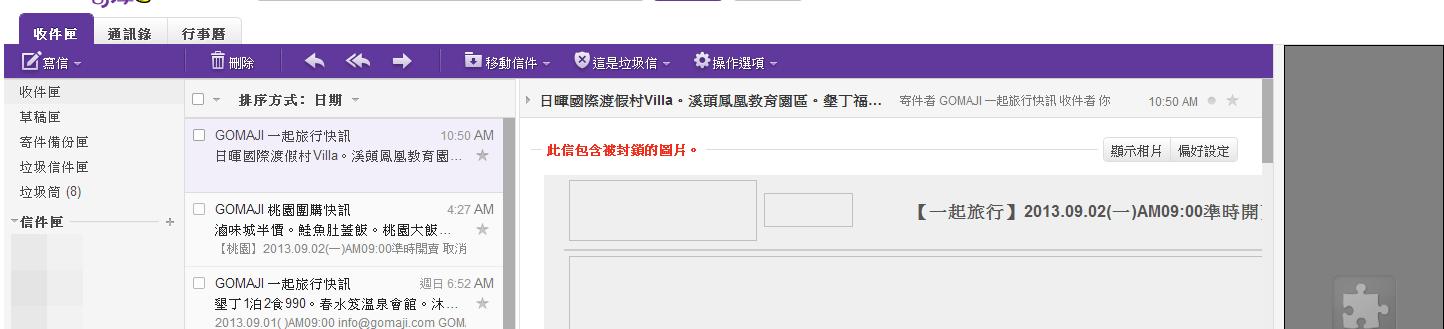 Yahoo 19吋顯示