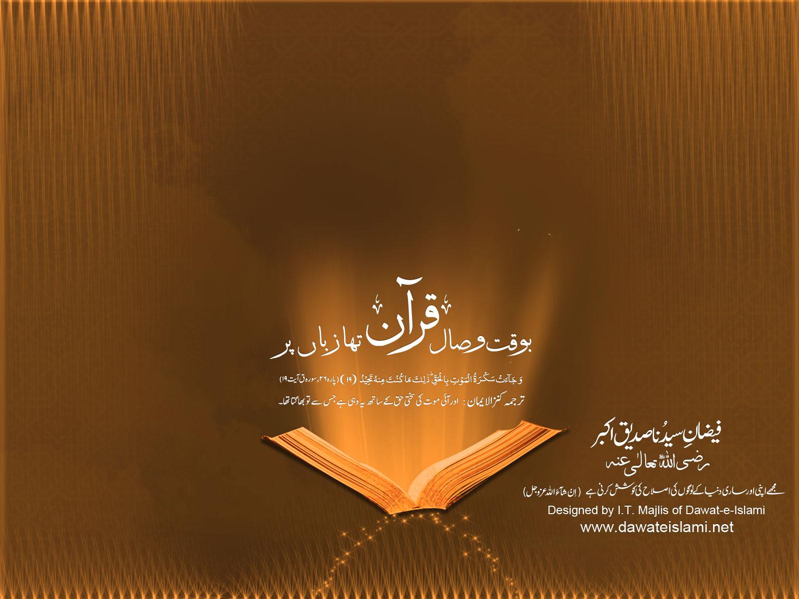 http://4.bp.blogspot.com/-Fyo_R2crt4Q/T_aINKrJ9oI/AAAAAAAAAHg/kGvB8KczBag/s1600/faizan_e_siddique_e_akbar_wallpaper_dawateislami_2.jpg