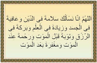 Doa Mohon Panjang Umur