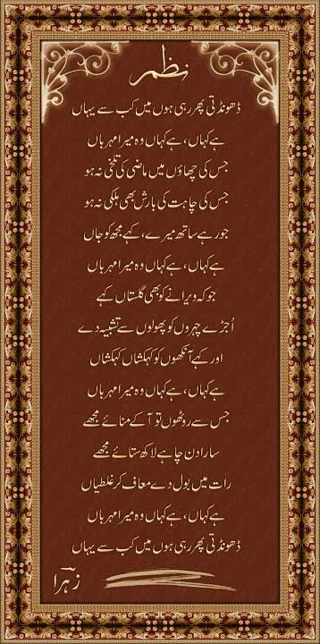 designed urdu poetry