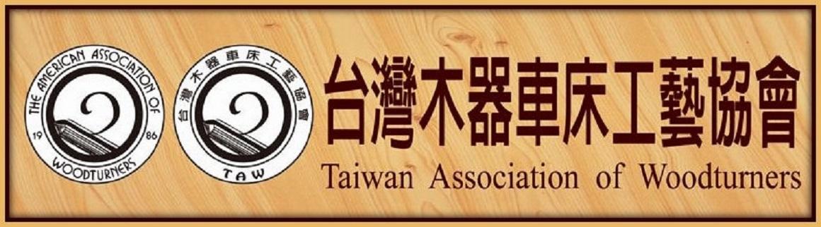 台灣木器車床工藝協會
